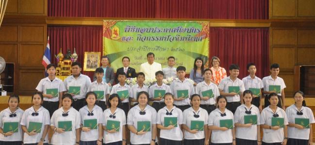 พิธีมอบประกาศนียบัตรและกิจกรรมปัจฉิมนิเทศ ประจำปีการศึกษา 2560