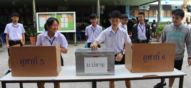การเลือกตั้งคณะกรรมการนักเรียน