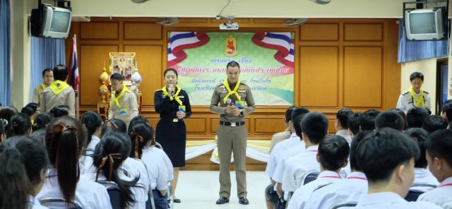 การอบรม เรื่อง สถาบันพระมหากษัตริย์กับประเทศไทย