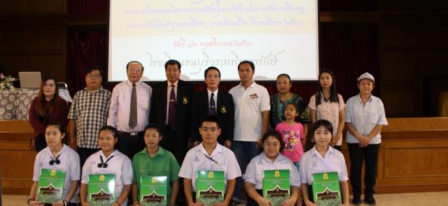 การประชุมผู้ปกครอง ภาคเรียนที่ 2 ปีการศึกษา 2560