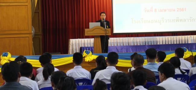 การรับมอบตัวนักเรียน การลงทะเบียนเรียน และการประชุมผู้ปกครอง นักเรียนระดับชั้นมัธยมศึกษาปีที่ 4 ปีการศึกษา2561