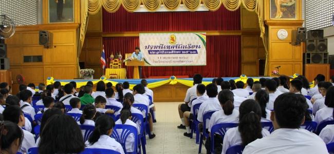 ปฐมนิเทศนักเรียนระดับชั้นมัธยมศึกษาปีที่ 1 และ 4 ประจำปีการศึกษา 2561