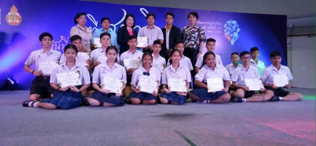 รางวัลเกียรติบัตรระดับเหรียญทองงานศิลปหัตถกรรมนักเรียนระดับชาติ